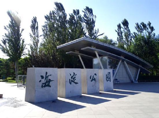 Haidian Park: 海淀公园大门