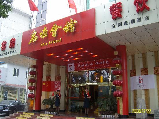 Hanting Express Jinan Baotuquan South Gate: alim1498