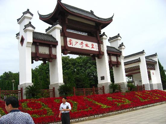 Liu Shaoqi Memorial Hall: img_0297