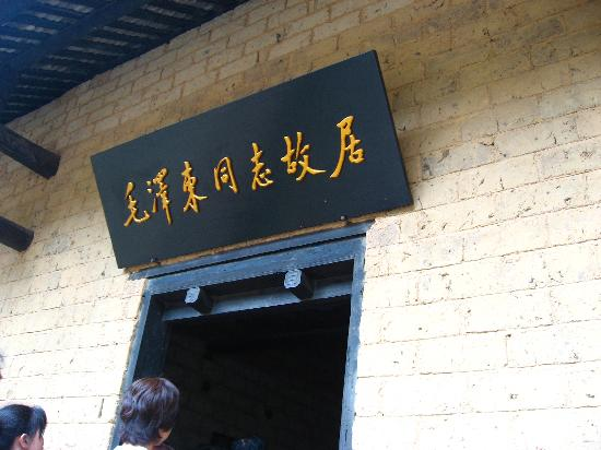 Mao Zedong's Former Residence (Shao Shan): img_0281