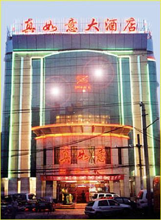 Photo of Zhen Ru Yi Hotel Jinan Heping Road