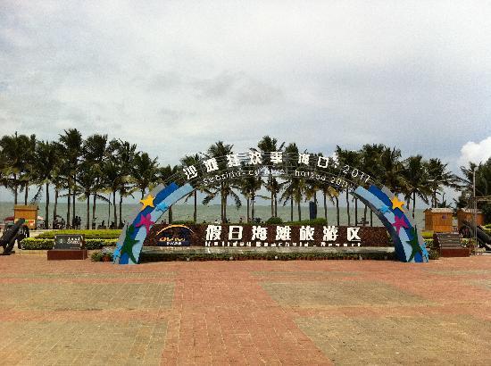 Jiari Beach: 正门,旁边10米处就是公交站