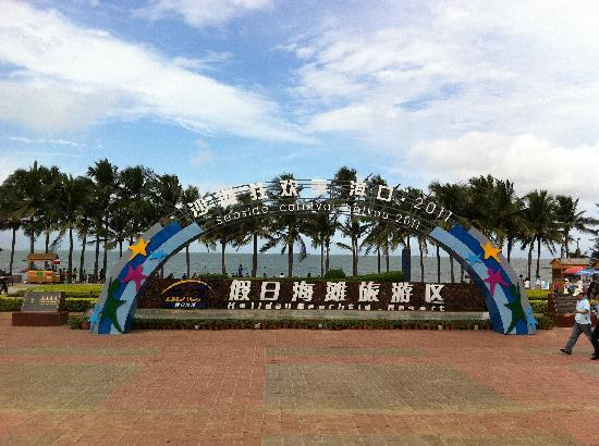 Jiari Beach: 天气晴了