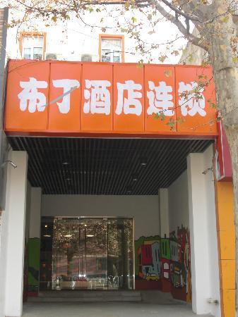 Pod Inn Xi'an Taiyi Road: CIMG3721
