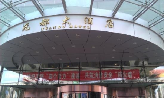 Yuan Du Hotel: 酒店大门,门口修路,比较麻烦