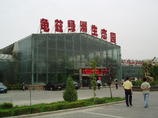 Junzi Ecological Park: 生态园大门