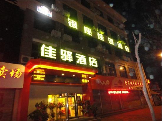 Grace Inn Qufu Visitor Center