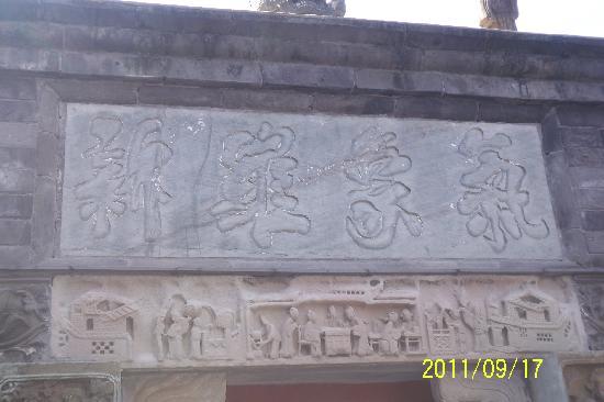 Songtangzhai Museum