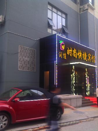Runjia Fashion Quick Hotel
