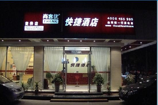 Thank You Inn Nanchong: getlstd_property_photo