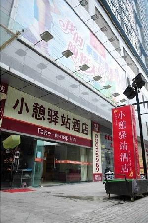 Xiaoqiyizhan Hotel Xi'an Wanda Square : getlstd_property_photo
