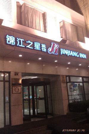 Jinjiang Inn Xi'an Jiefang Road Wanda Square: IMAG0052