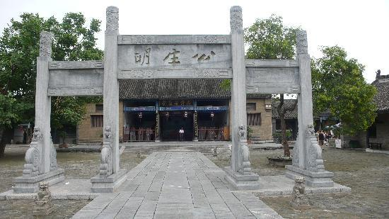 Neixiang County Government Museum: 公生明(现代也很实用啊)