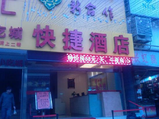 New Cooperation Inn Xi'an Changle Middle Road