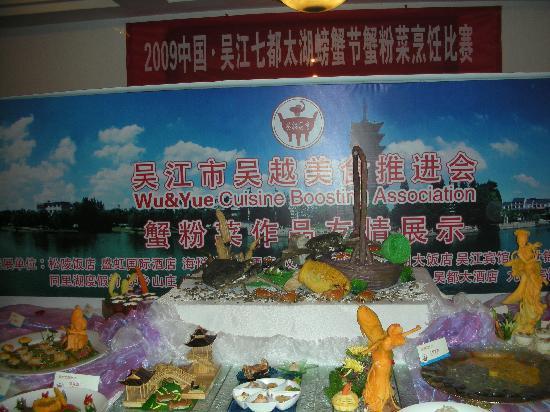 Wujiang Ever Bright Town Holiday Inn : 螃蟹节