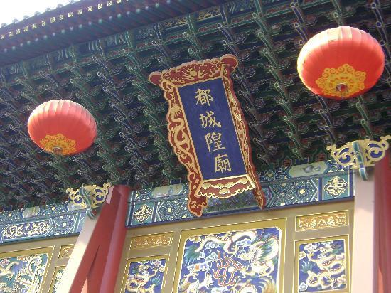 Xi'an Town's God Temple: DSC03417