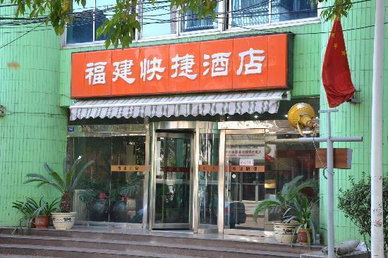 Paiboyun Hotel Tianjin Fujian Road Xiawafang Subway Station: 门口