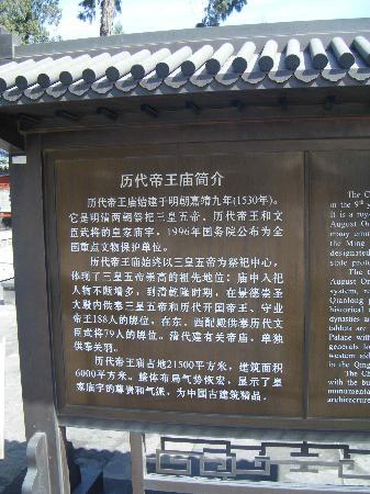 北京歷代帝王廟照片
