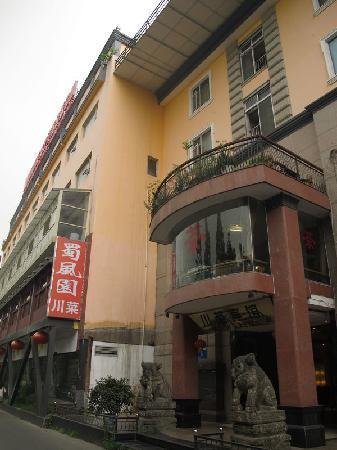 Atour Hotel Chengdu Taiguli Hepan: 酒店外观