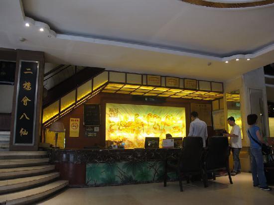 Atour Hotel Chengdu Taiguli Hepan: 酒店前台