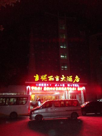 Asia Chain Hotel Libo West Jianshe Road