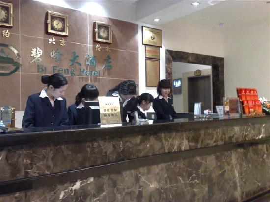 Bifeng Hotel: 前台