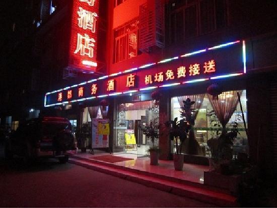 Gangdu Business Hotel