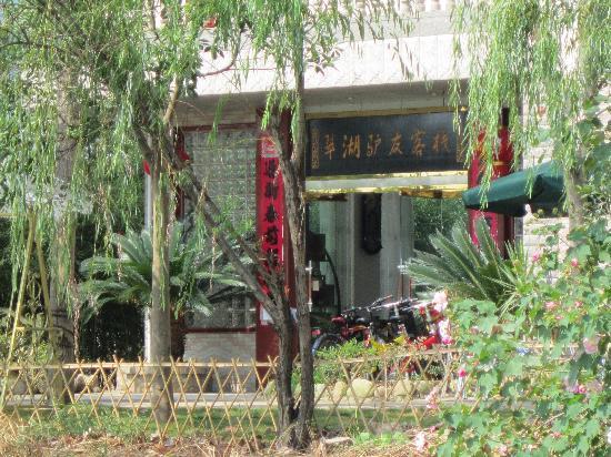 Cuihu Youth Hostel: 客栈芙蓉花开
