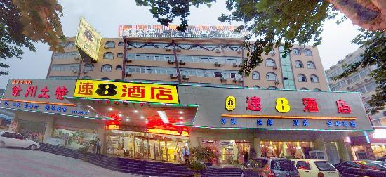 Fuxing South Road Suba Hotel