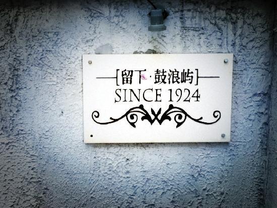 Stay 1924 Hostel: 1924