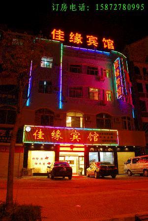 佳缘宾馆 (Jiayuan Hotel) -咸寧...