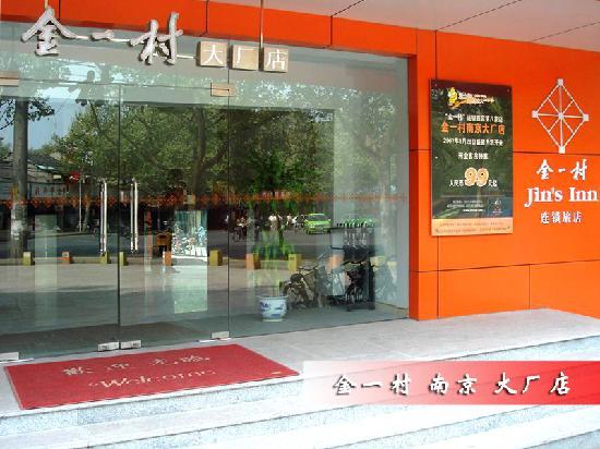 Photo of Jin's Inn Dachang Nanjing