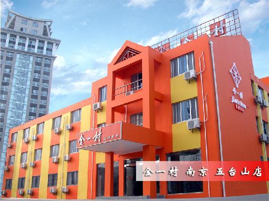 Pod Inn Nanjing Normal University Wutaishan Sports Center: getlstd_property_photo