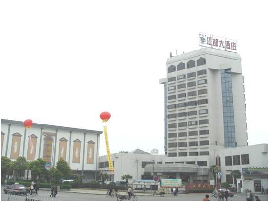Jiangdu Grand Hotel: 未命名