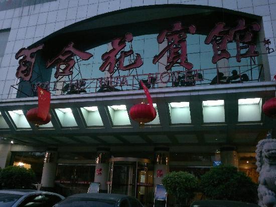 Lily Hotel: 外观