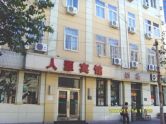 Renyuan Hotel