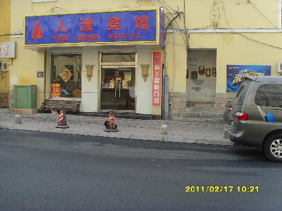 Photo of Renquan Hotel Qingdao
