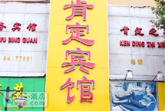 Kending Star Hotel (Nanjing Hongwu Road)