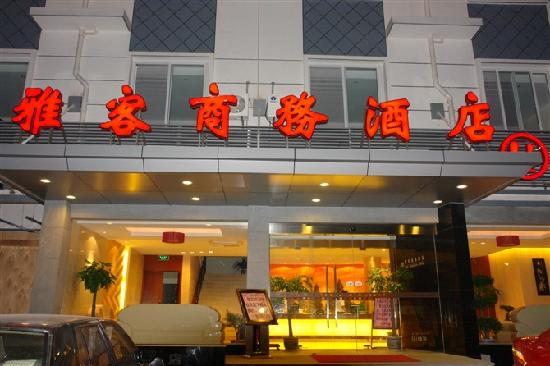 Yake Business Hotel