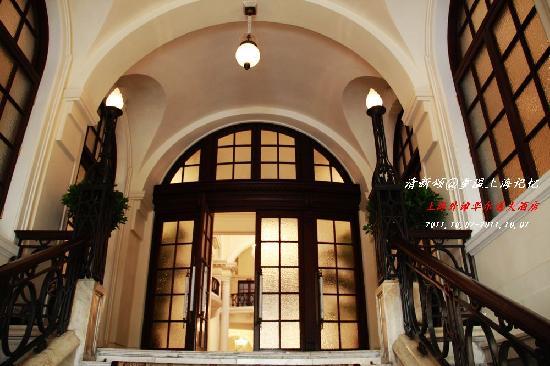 วอลดอร์ฟ แอสทอเรีย เซี่ยงไฮ้ ออน เดอะ บันด์: 老楼大门