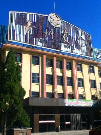 Qingzhou Hotel: 青州宾馆