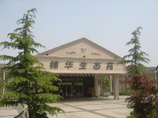 Shouguang Hi-Tech Vegetable Demonstration Garden: 生态苑