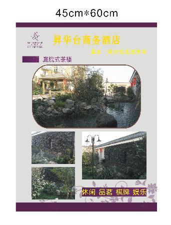 Shenghuatai Business Hotel: 4