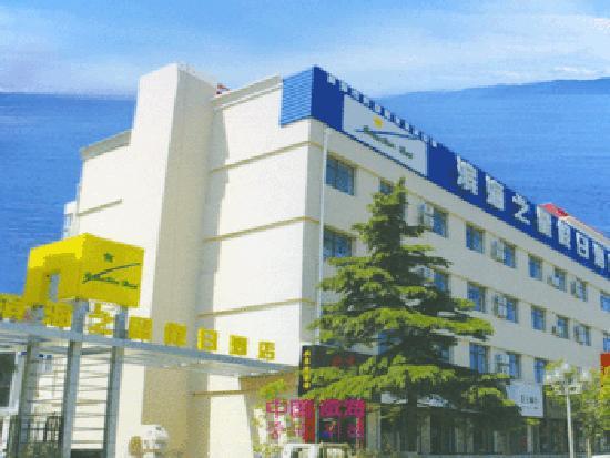 Binhai Star Holiday Hotel: getlstd_property_photo