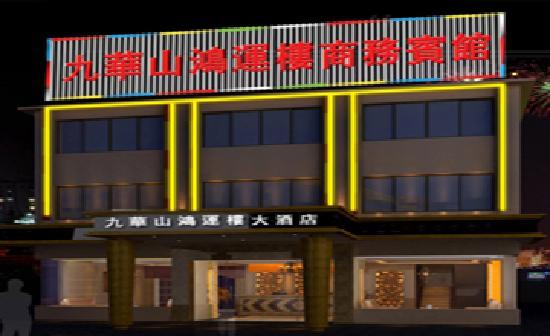 Jiuhuashan Hongyunlou Hotel