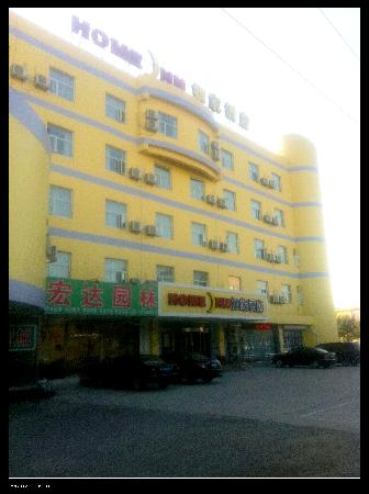 Home Inn Dongying Caozhou Road: 酒店外立面