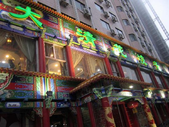 7 Days Inn (Dalian Gangwan Square) : 隔壁的大清花饺子