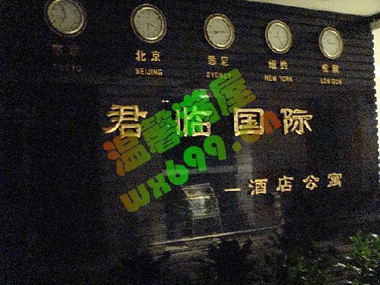 Wenxin Manwu Apartment  Nanjing Regent International