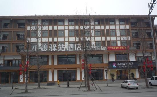 Xiaoqi Yizhan Hotel Dujiangyan: getlstd_property_photo