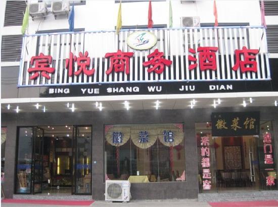 City 118 Huangshan Scenic Resort